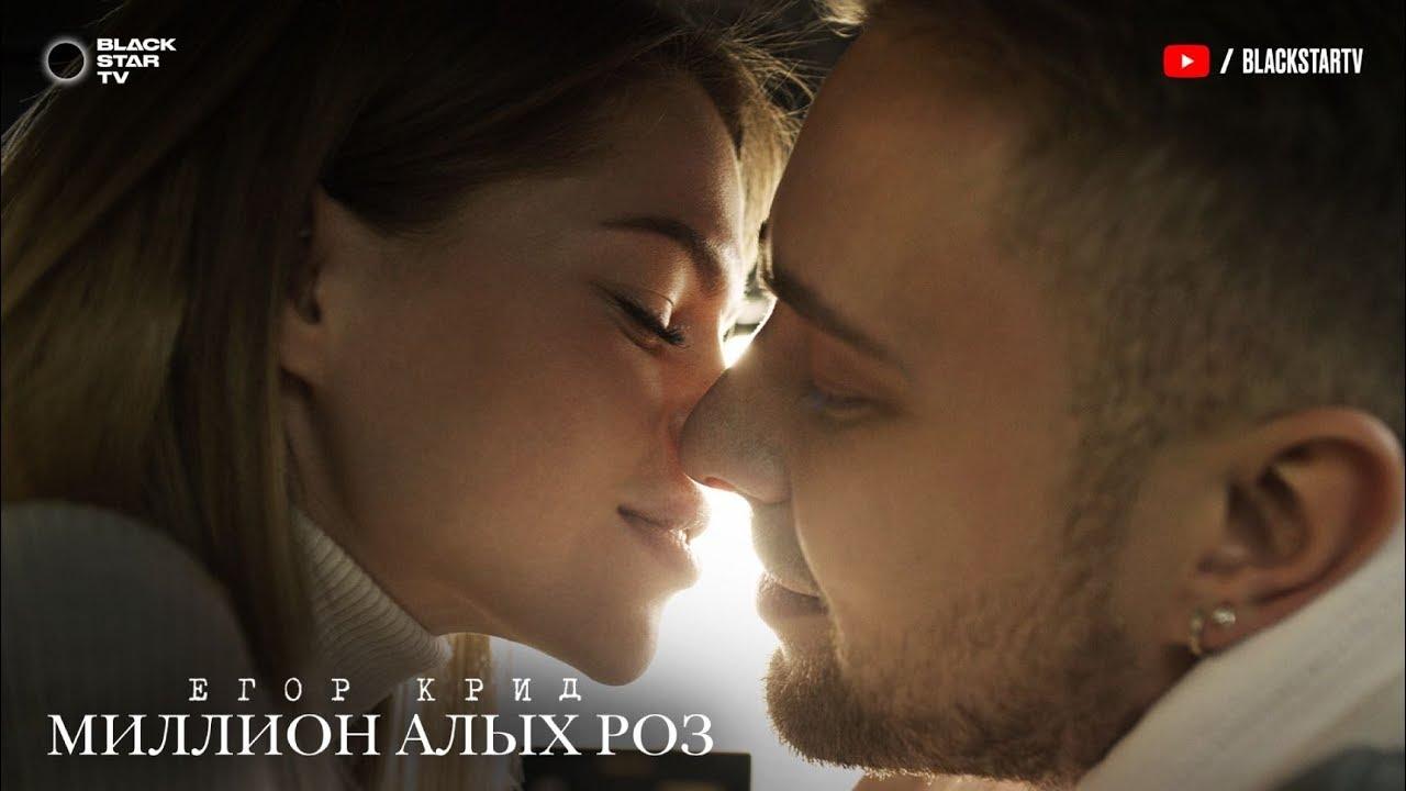 Егор Крид - Миллион алых роз (премьера клипа, 2018)