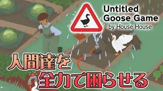 【いたずらガチョウ】#1 声優 花江夏樹と小野賢章のいたずら大作戦【Untitled Goose Game】