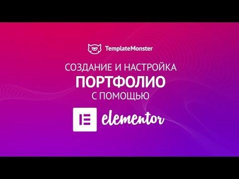 Как сделать ПОРТФОЛИО на WordPress с конструктором Elementor