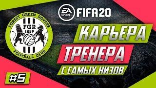 Прохождение FIFA 20 [карьера] #5