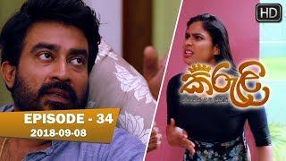 Kiruli | Episode 34 | 2018-09-08 Thumbnail