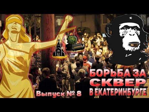 № 8 Борьба за сквер в Екатеринбурге. Драка с полицией.