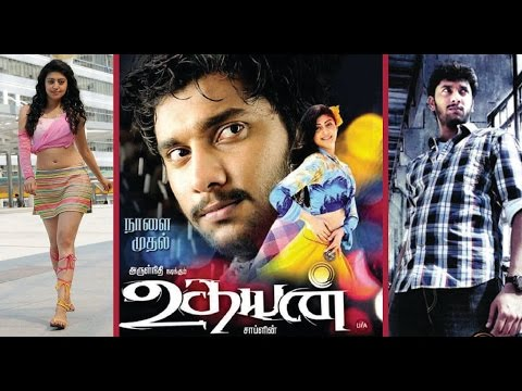 New tamil full movie | Udhayan | Full...