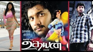 New tamil full movie | Udhayan | Full Tamil Movie Online 2015
