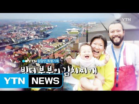 [YTN 특별기획] '빈터 부부의 김치찌개' / YTN