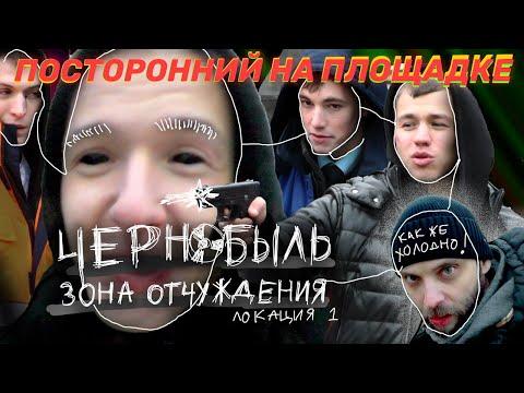 """Чернобыль Зона Отчуждения - холодная смена у """"ЧАЭС"""". Локация 1"""