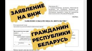 Заявление на ВНЖ для граждан республики Беларусь. Как заполнить заявление на ВНЖ