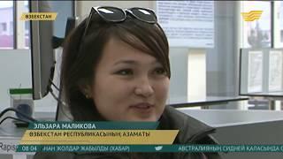 Өзбекстан шекарасында енді кедендік декларация толтыру міндеттелмейді
