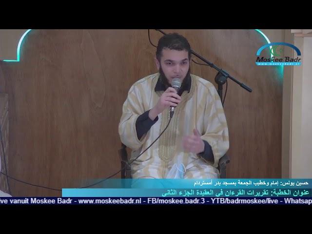 إمام حسين : تقريرات القرءان في العقيدة الجزء الثاني
