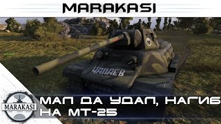 Мал да удал, нагиб на МТ-25 World of Tanks