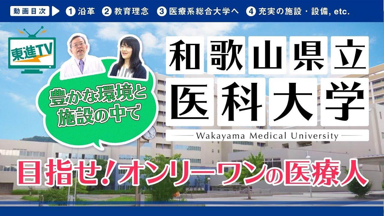 【和歌山県立医科大学 医学部】夢を存分に実現できる環境で未来にチャレンジする