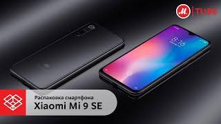 Розпакування смартфона Xiaomi Mi 9 SE
