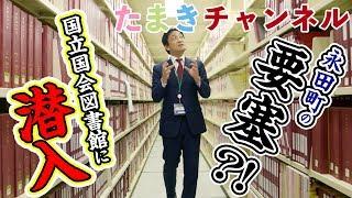 【永田町の要塞】国立国会図書館に潜入!