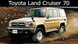 Toyota Land Cruiser 70 до сих пор выпускается серийно