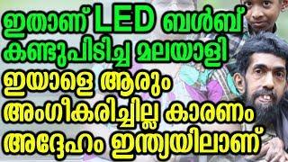 ഇതാണ് LED ബൾബ് കണ്ടുപിടിച്ച മലയാളി ഇയാളെ ആരും അംഗീകരിച്ചില്ല കാരണം അദ്ദേഹം ഇന്ത്യയിലാണ്