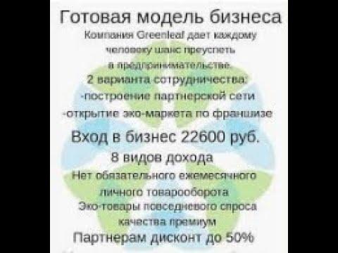 Greenleaf Возможности и маркетинг план