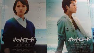 ホットロード A 2014 映画チラシ 2014年8月16日公開 【映画鑑賞&グッズ...