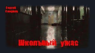 Истории на ночь - Школьный ужас\ФАБУЛА