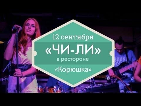 Скачать песни чи-ли в mp3 бесплатно – музыкальная подборка.
