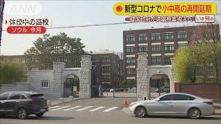 韓国 小~高校はオンライン授業で 登校再開は延期(20/03/31)