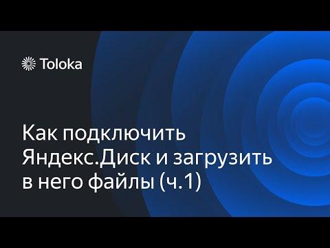 Файлы для заданий ч.1. Подключение Яндекс.Диска