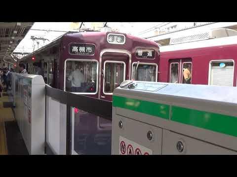 阪急電車&阪神電車 電笛&空笛あり