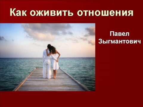 Как оживить отношения