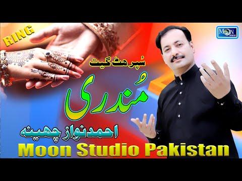 Ahmad Nawaz Cheena Mundri Pasnd A Wnje New Album 2016 Moon Studio Pakistan