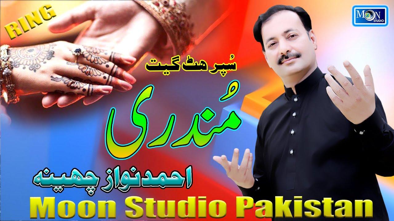 Download Mundri - Ahmad Nawaz Cheena - Latest Saraiki Song - Moon Studio Pakistan