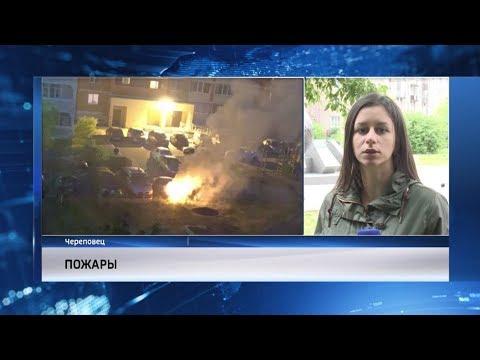 События Череповца: пожары, трудоустройство подростков