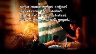 Karadiya Gambare - Edwerd Jayakodi