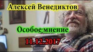Алексей Венедиктов Особое мнение 11.12.2017