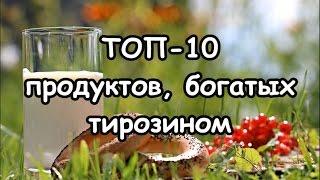 Топ-10 Продуктов, богатых тирозином