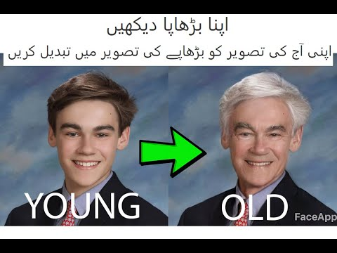 Face App – How to look old | Make yourself Old or Young