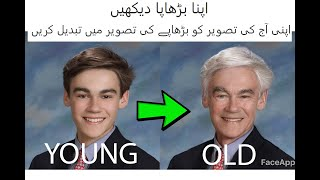 Face App - How to look old | Make yourself Old or Young