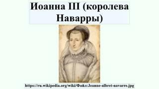 Иоанна III (королева Наварры)