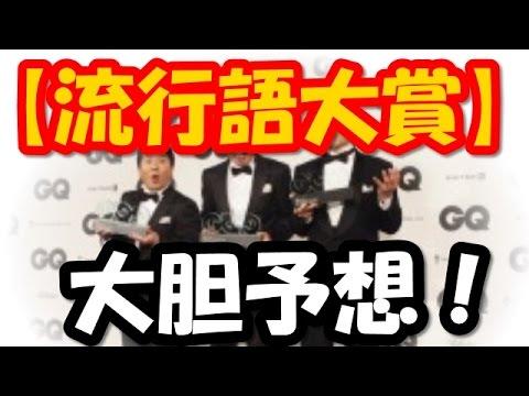 流行語大賞 2013を爆笑問題太田光が大胆予想!流行語大賞をとるのは誰だ?