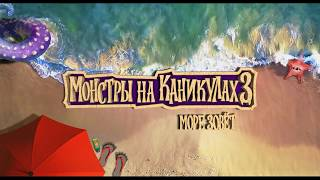 Монстры на каникулах 3: Море зовёт - трейлер