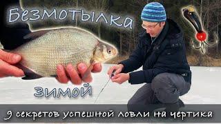 Ловля на чёртика девять секретов для достижения успеха Рыбалка на чертика Зимняя рыбалка 2021
