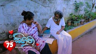 Sihini | Episode 75 - (2020-08-11) | ITN Thumbnail