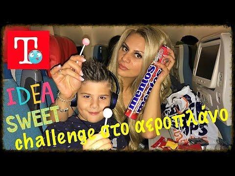 Greek vlog τρελό ταξίδι μας💼 Crazy sweet idea challenge στο αεροπλάνο!ελληνικα famous toli greece