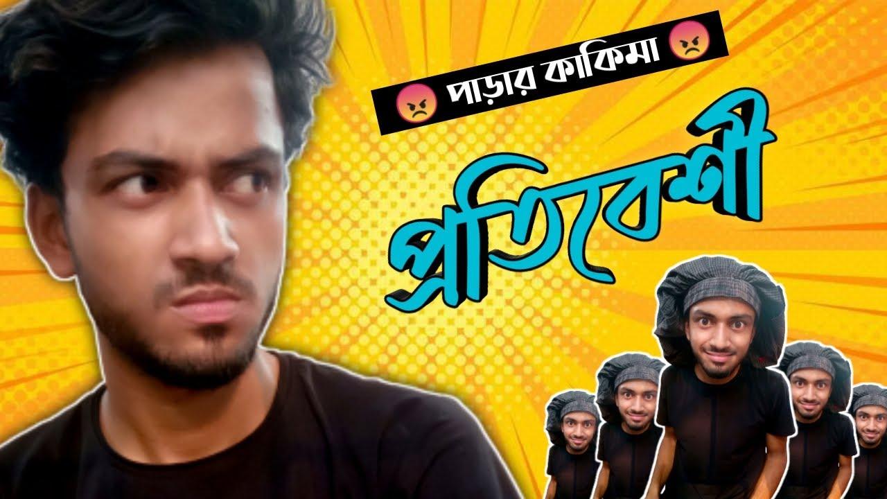 Kutna Protibeshi কূটনা প্রতিবেশী   Bangla Roasting Video   Feelings Bolod