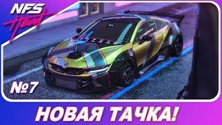 Need For Speed: HEAT - МОЯ НОВАЯ ТАЧКА / МОДНАЯ И РЕАЛЬНО СТИЛЬНАЯ / Прохождение на русском #7