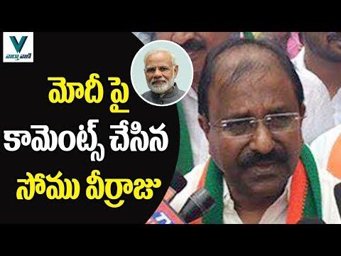 BJP MLC Somu Veerraju Shocking Comments on Modi - Vaartha Vaani