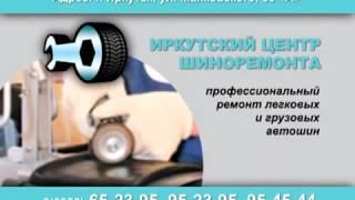Профессиональный ремонт легковых и грузовых автошин(, 2015-11-05T17:03:08.000Z)