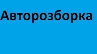 Авторазборка иномарок киев низкие цены Alfa Romeo киев недорого качественная 777(, 2015-06-29T16:35:15.000Z)