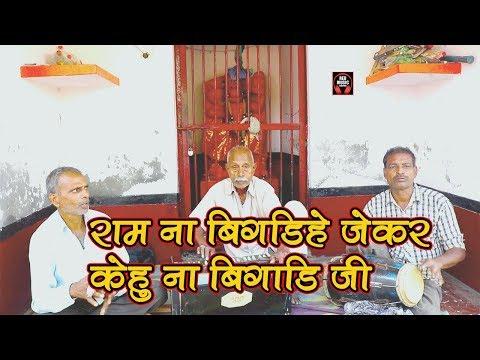 राम ना बिगड़िहैं जेकर केहुना बिगाड़ि ओकर | Harishanker laal | Nirgun Song |