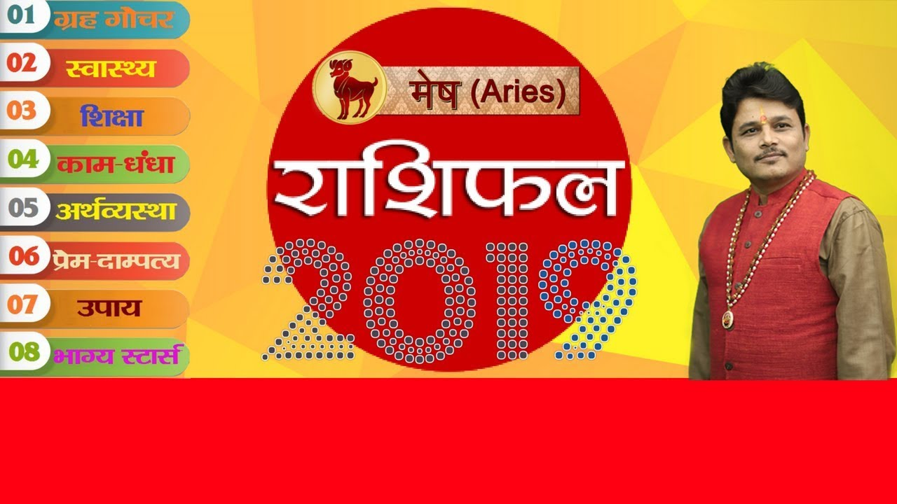 Mesh Rashifal 2019 Astrology Signs Aries Free Horoscope In Hindi