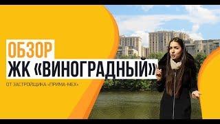 видео ЖК «Виноградный» квартиры от застройщика Прима-мех