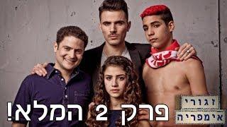 זגורי אימפריה - פרק 2 המלא!